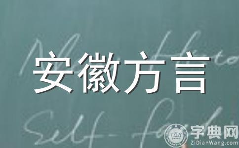 """枞阳方言俗语""""爬麦地沟"""""""