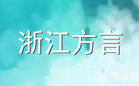 大话西游杭州话版