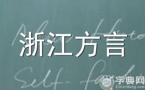 一句话方言浙江杭州话版