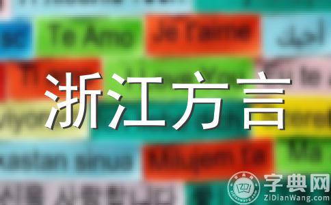 浙江话,宁波话四级考试