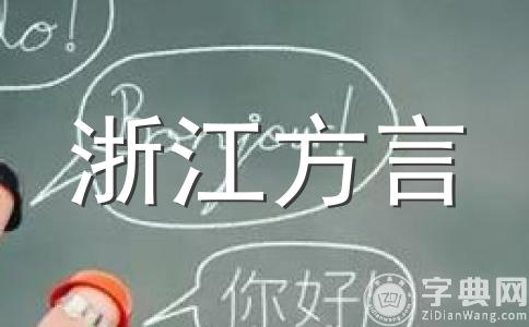 杭州话谚语