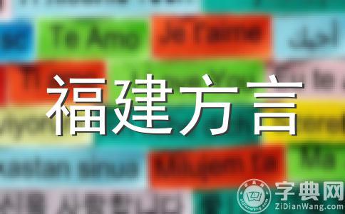 闽南语方言——谈论活动