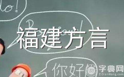 闽南语方言——形容物品、度量、比较
