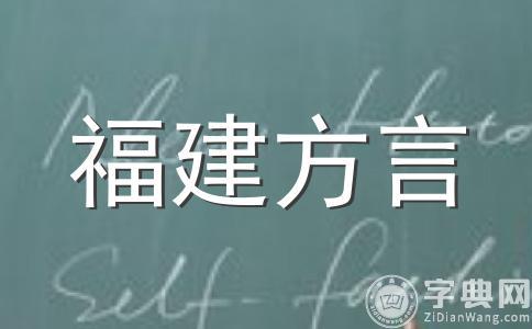 闽南语方言——年、月、日