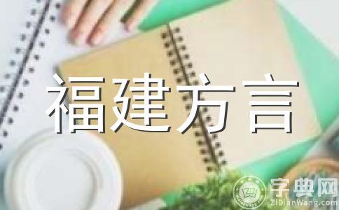 闽南语方言——课堂用语