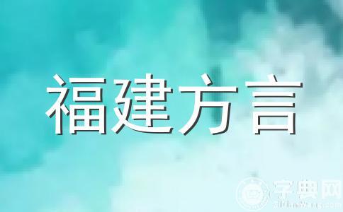 闽南语方言——关于语言