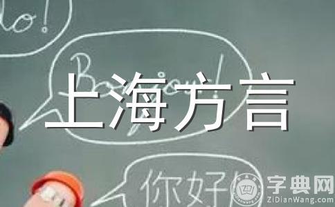 上海土话,上海方言