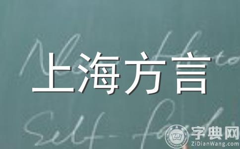 一句话方言上海话版