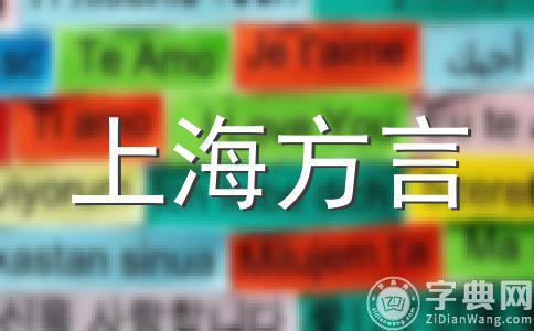 上海方言历史题