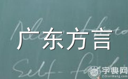 粤语中表示对抗、轻蔑语气的语气助词