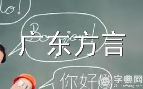 广东方言歇后语