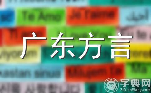 广东阳江方言-阳江话