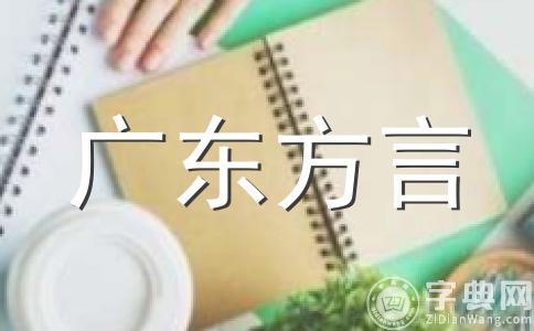 阳春方言词语