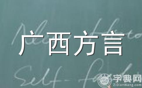 广西方言笑话