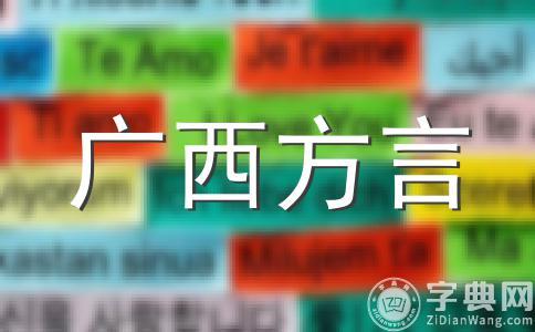 广西土话,广西柳州方言