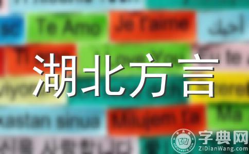 武汉方言小词典