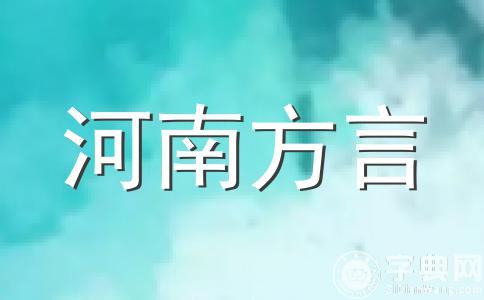 河南安阳方言集锦