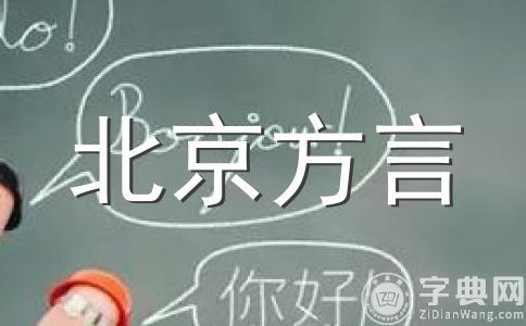 正宗北京话水平测试题