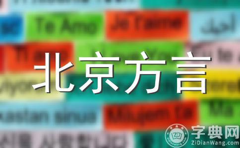北京方言·情侣之战