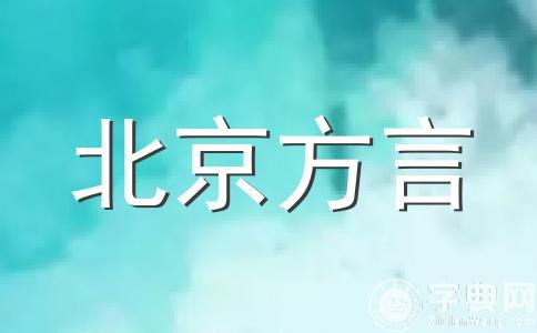 北京粗话段子