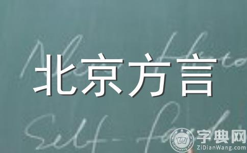 北京方言测试