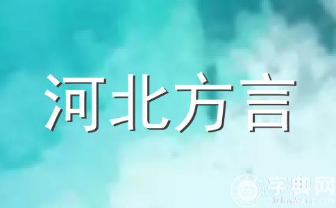 高邑方言版情书