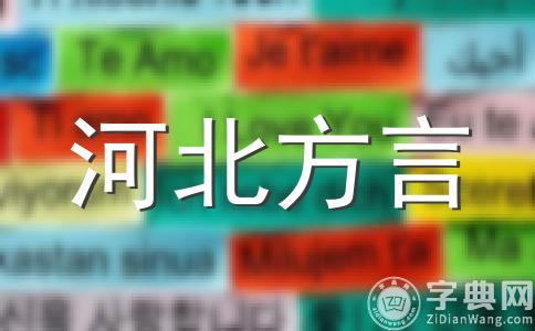 河北方言词语