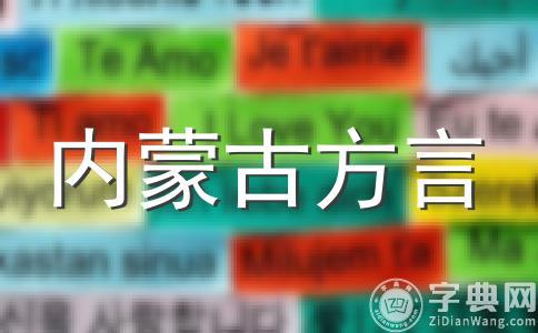 内蒙古土话,内蒙古方言词语