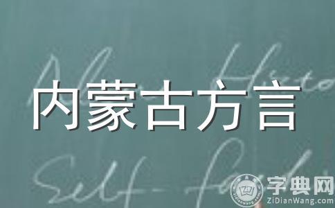 内蒙古土话,包头地区8级方言考试