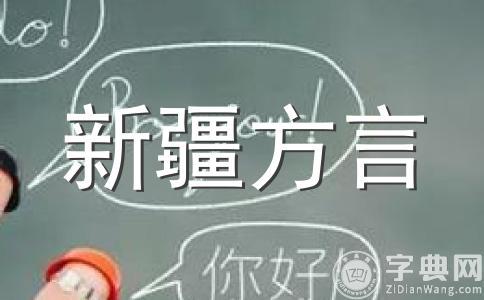 新疆话四级考试