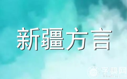 新疆专业六级方言考试