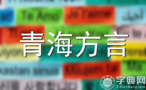 青海方言笑话