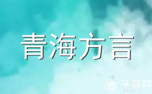 青海方言小品-吃啥有啥