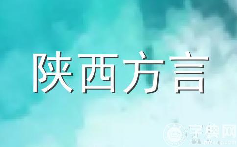 延安方言词语