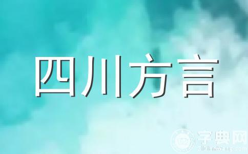 四川话词汇构成(三)
