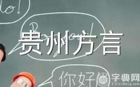 贵州方言中安顺方言集锦