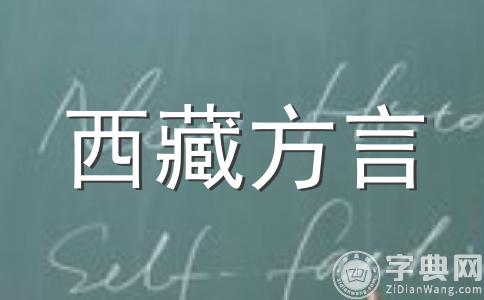 大家来学藏语