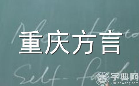 重庆方言-葱换面条