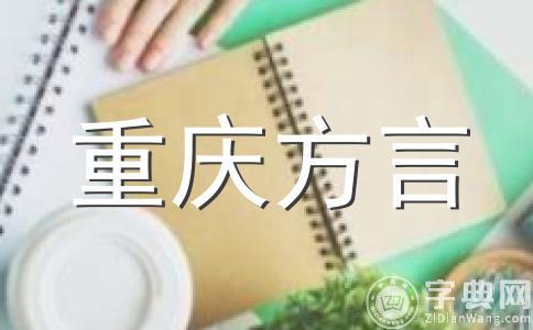 重庆方言词汇