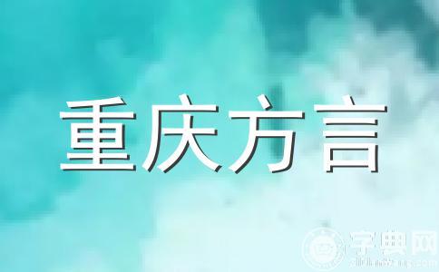 重庆土话—重庆方言词语 照鸡儿