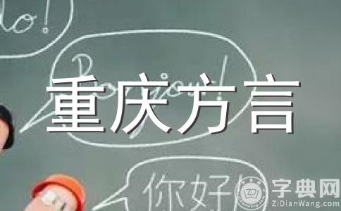 重庆方言词语,重庆土话神戳戳