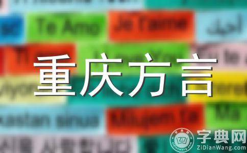 重庆话版四月间的秧子-栽了