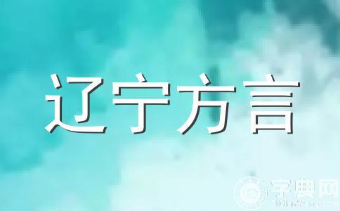 辽宁葫芦岛方言