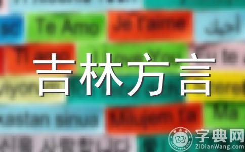 吉林土话,白山特色方言词语(三)