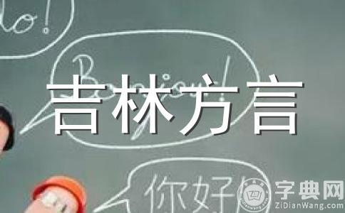 吉林土话,白山特色方言词语(二)