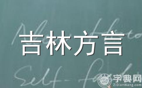 吉林话浅议吉林方言的辨正方法(四)