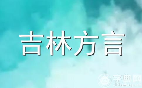 吉林松原方言词语