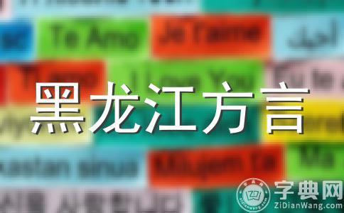 齐齐哈尔方言日常用语