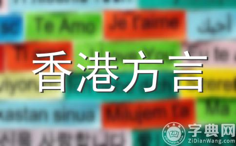 香港方言笑话
