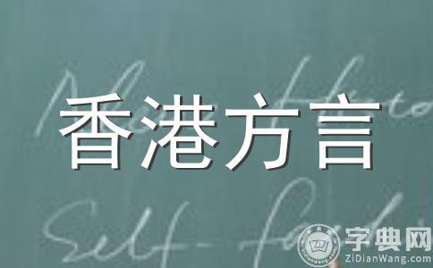 香港话测试